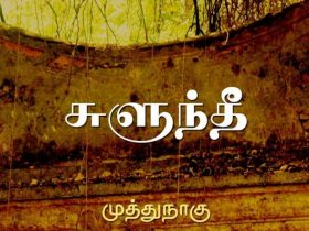 Writer Muthunagu in Sulundhi Novel Book Review By M. Surendran. Book day Website is Branch of Bharathi Puthakalayam
