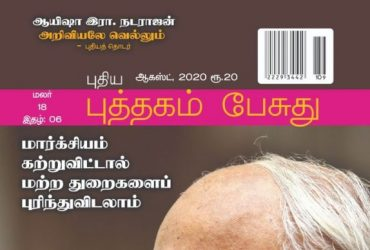 Puthagam Pesuthu August Magazine 2020 Synopsis. Its Only Contains Tamil Literature. Its belongs to Bharathi Puthakalayam