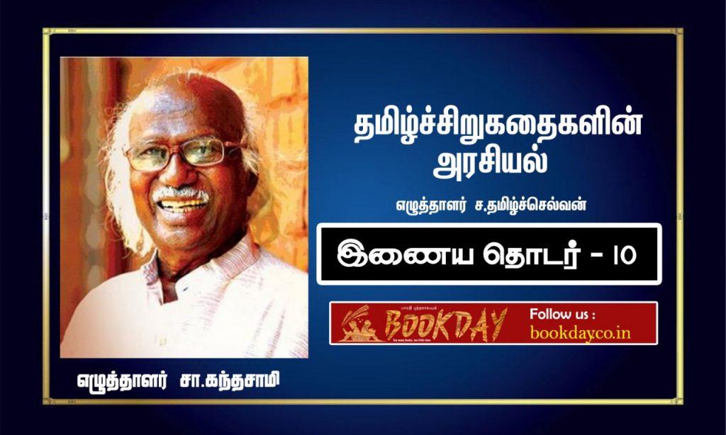 The politics of tamil short story (Sa. Kandasamy) article by Writer Sa. Tamilselvan. Book day website is Branch of Bharathi Puthakalayam