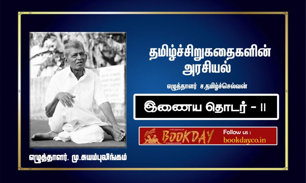 The politics of tamil short story (Mu. Suyambulingam) article by Writer Sa. Tamilselvan. Book day website is Branch of Bharathi Puthakalayam