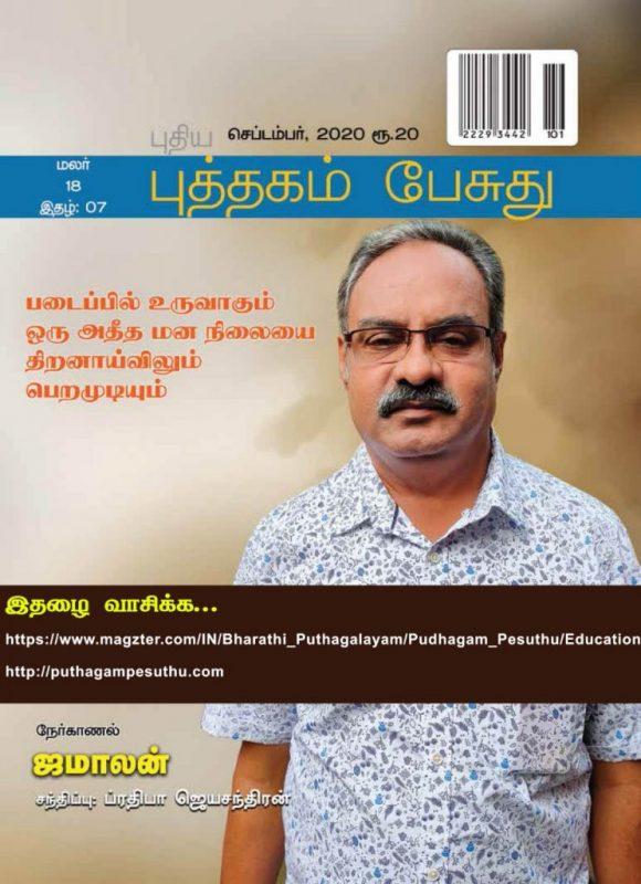 Puthagam Pesuthu September Magazine 2020 Synopsis. Its Only Contains Tamil Literature. Its belongs to Bharathi Puthakalayam