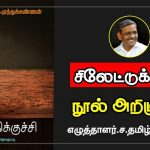 Saga Muthukannan in Silettukuchi Book Review by Writer Sa. Tamilselvan. Book Day And Bharathi TV are Branch of Bharathi Puthakalayam.