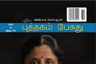 Puthagam Pesuthu October Magazine 2020 Synopsis. Its Only Contains Tamil Literature. Its belongs to Bharathi Puthakalayam