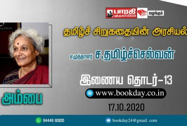 The politics of tamil short story (Ambai) article by Writer Sa. Tamilselvan. Book day website is Branch of Bharathi Puthakalayam
