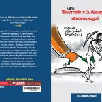 India New Agricultural Laws and Implications Book (Puthiya Velan Sattangalum Vilaivugalum) By AIKS State Secretary P. Shanmugam.