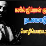 Kahlil Gibran's Dancer English Short Story in Tamil Translation by Thanges. Book day is Branch of Bharathi Puthakalayam