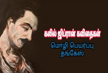 Kahlil Gibran's Have Mercy on Me, My Soul English Poetry in Tamil Translation by Thanges. Book day is Branch of Bharathi Puthakalayam