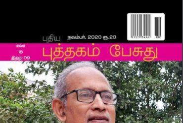 Puthagam Pesuthu November Magazine 2020 Synopsis. Its Only Contains Tamil Literature. Its belongs to Bharathi Puthakalayam