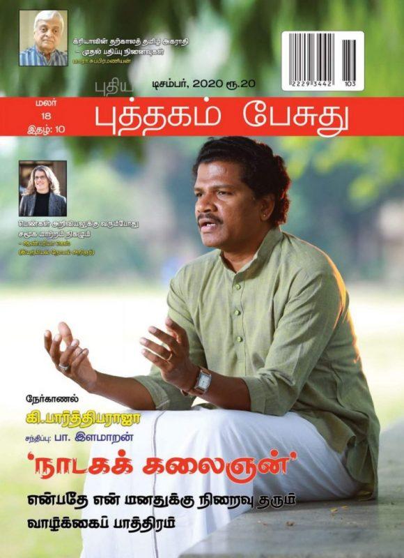 Puthagam Pesuthu December Magazine 2020 Synopsis. Its Only Contains Tamil Literature. Its belongs to Bharathi Puthakalayam