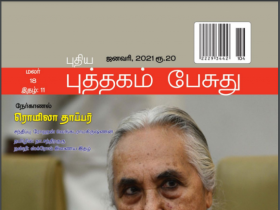 Puthagam Pesuthu January Magazine 2021 Synopsis. Its Only Contains Tamil Literature. Its belongs to Bharathi Puthakalayam