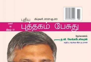 Puthagam Pesuthu February Magazine 2021 Synopsis. Its Only Contains Tamil Literature. Its belongs to Bharathi Puthakalayam
