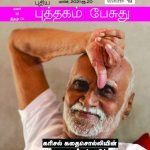 Puthagam Pesuthu March Magazine 2021 Synopsis. Its Only Contains Tamil Literature. Its belongs to Bharathi Puthakalayam