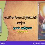 Bharathi Krishnakumar's Kavisakkaravarthiyin Panivu Book Review By K. Ramesh. Book Day is Branch of Bharathi Puthakalayam. நூல் அறிமுகம்: பாரதி கிருஷ்ணகுமாரின் *கவிச்சக்கரவர்த்தியின் பணிவு* - கி.ரமேஷ்