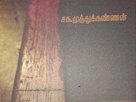 Saga Muthukannan in Silettukuchi Book Review by Pa. Kejalakshmi. Book Day (Website) And Bharathi TV are Branch of Bharathi Puthakalayam.