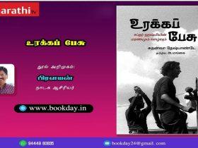 Indian Play Writer Safdar Hashmi in Halla Bol (Urakka Pesu) tamil translation book review. Book Day is Branch of Bharathi Puthakalayam.