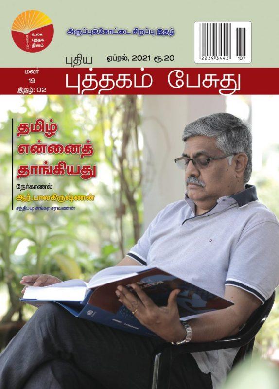 Puthagam Pesuthu April Magazine 2021 Synopsis. Its Only Contains Tamil Literature. Its belongs to Bharathi Puthakalayam