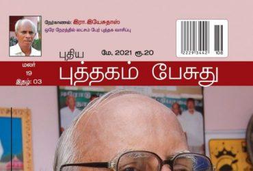Puthagam Pesuthu May Magazine 2021 Synopsis. Its Only Contains Tamil Literature. Its belongs to Bharathi Puthakalayam