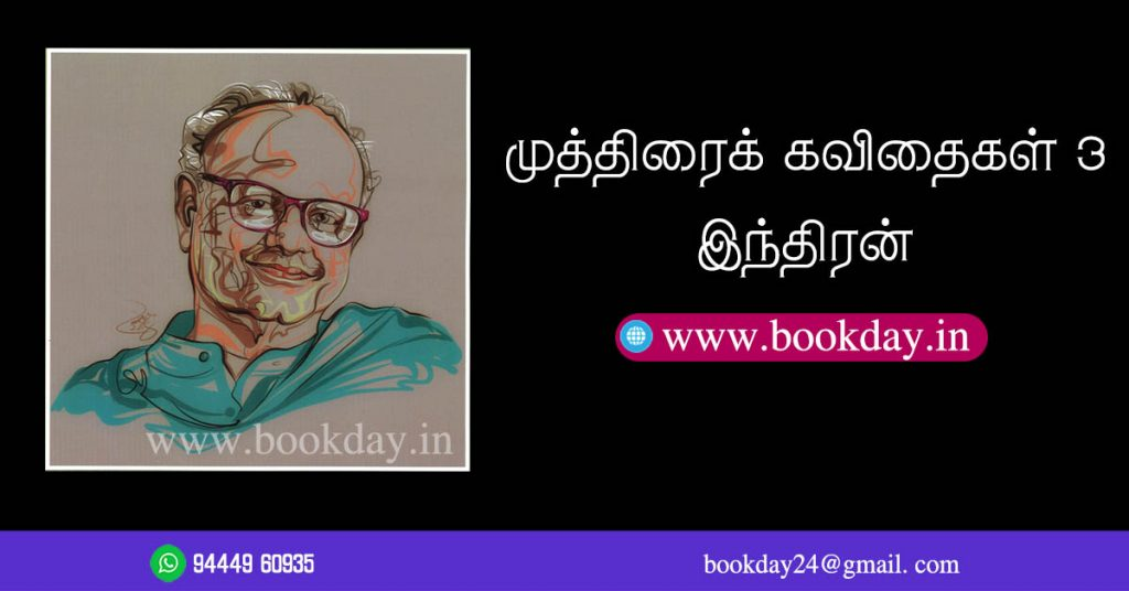 Famous Tamil Poet Indran Rajendran (இந்திரன்) in Muthirai Kavithaigal. Book day website is Branch of Bharathi Puthakalayam