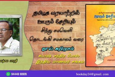 Baktavatchala Bharathi's Thamizhaka Varalattril Urum Seriyum Book Review By Subash. Book Day is Branch of Bharathi Puthakalayam