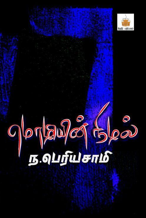 Na. Periyasamy's Mozhiyin Nizhal Book Review by Writer Kamalalayan. Book Day is Branch of Bharathi Puthakalayam.