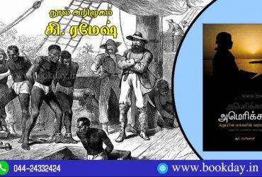 America Karuppina Makkalin Varalaru Book Review By K. Ramesh. Book Day Website is Branch Of Bharathi Puthakalayam.