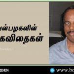து. வி. அன்பழகன் (Anbazhagan D V) கவிதைகள் Anbazhagan D V Four Poetries in Tamil Language. Book Day Literature Website is Branch of Bharathi Puthakalayam