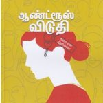 Androos Viduthi (Arai En Yethumillai) Novel book review by K. Ramesh. Book day website is Branch of Bharathi Puthakalayam