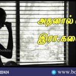அதனால் என்ன? - இரா. கலையரசி | Athanal Enna Title Poetry by Era Kalaiarasi in Tamil Language. Book day Website is Branch of Bharathi Puthakalayam