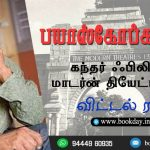 Bioscope Karan Web Article Series by Vittal Rao. This Series About Indian (Tamil Cinema) Classic Movies and Dramas. Book Day - Bharathi Puthakalayam