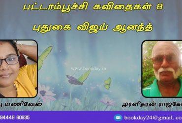 Butterfly Poems ( Muralidharan Rajagopalan & Anbu Manivel ) | Collection – Pudugai Vijay Anand. Book Day Branch of Bharathi Puthakalayam.