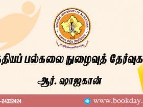 மத்தியப் பல்கலை நுழைவுத் தேர்வுகள் Central University Entrance Examinations (cucetexam) - Shahjahan R. Book Day is Branch of Bharathi Puthakalayam.