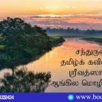 சந்துருவின் தமிழ்க் கவிதையும், ஸ்ரீவத்ஸாவின் ஆங்கில மொழியாக்கமும் Chandru's Tamil Poem and Srivatsa's English Translation. Book day Website is Branch of Bharathi Puthakalayam