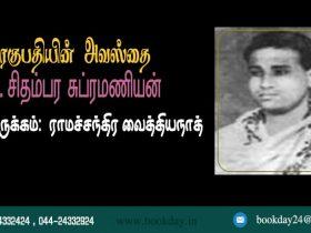 Chidambara Subramanyam Short Story Ragupathiyin Avasathai Synopsis written by Ramachandra Vaidyanath. Book Day, Bharathi Puthakalayam