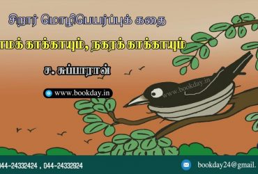 Children's Story of Bihar in Tamil Translation by C. Subba Rao. Book Day is Branch Of Bharathi Puthakalayam.