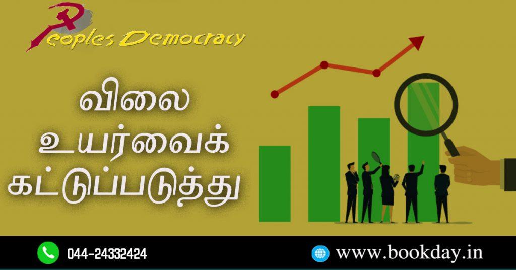 பீப்பிள்ஸ் டெமாக்ரசி தலையங்கம்: Control Price Rise Peoples Democracy Editorial Tamil Translation by Veeramani. Book day is Branch of Bharathi Puthakalayam