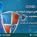 Covid-19 Second Wave: Challenges and Precautionary Measures - Prof. C. Sivakkolundu. Book Day Branch of Bharathi Puthakalayam.