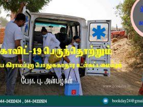 Economic Article 4: Covid -19 Epidemic and Indian Rural Public Health Infrastructure - Prof. P. Anbalagan. Book Day, Bharathi Puthakalayam