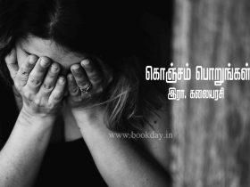 Era Kalaiarasi in Konjam Porungal Poetry in Tamil Language. Book Day Website is Branch of Bharathi Puthakalayam.