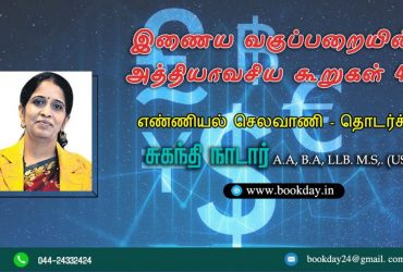 Essential requirements for internet classroom (Online Education) - Suganthi Nadar. Book Day is Branch of Bharathi Puthakalayam