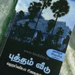 Hephzibah Jesudasan In Putham Veedu Book Review By Dr. Idangar Pavalan. Book Day Branch of Bharathi Puthakalayam.