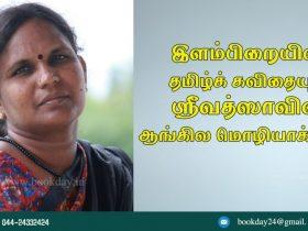 இளம்பிறையின் தமிழ்க் கவிதையும், ஸ்ரீவத்ஸாவின் ஆங்கில மொழியாக்கமும் Ilampirai's Tamil Poem and Srivatsa's English Translation. Book day Website is Branch of Bharathi Puthakalayam