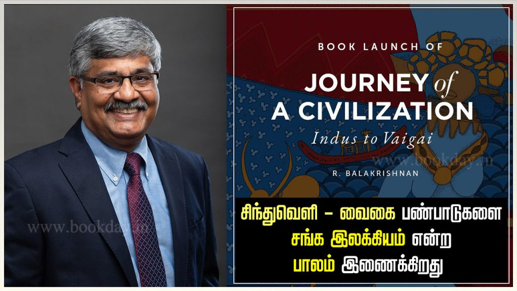 Indus Valley - Vaigai Cultures 'Bridge' of Sangam Literature Connects - R. Balakrishnan IAS. Frontline interview in Tamil Translation. Book Day