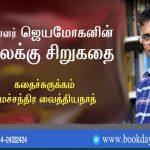 B. Jeyamohan (ஜெயமோகன்) Short Story Pallaku Synopsis Written by Ramachandra Vaidyanath. Book day website is Branch of Bharathi Puthakalayam