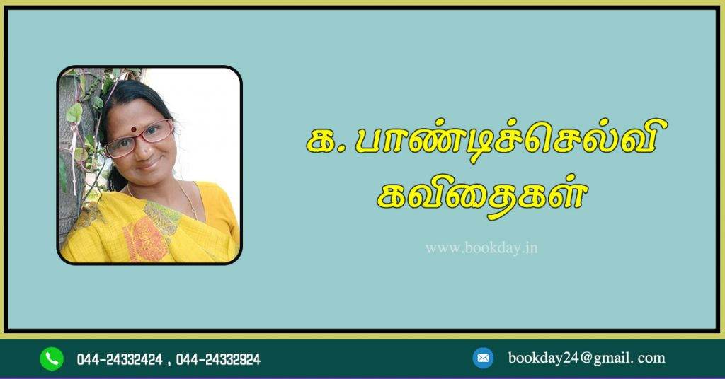 Ka. PandiSelvi Two Poems in Tamil Language. This Poems About Women Centric. Book day website is Branch of Bharathi Puthakalayam