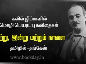 Kahlil Gibran's Yesterday, Today and Tomorrow English Poetry in Tamil Translation by Thanges. Book day is Branch of Bharathi Puthakalayam