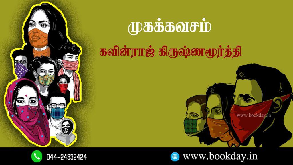 சிறுகதை Short Story: முகக்கவசம் Mask - கவின்ராஜ் கிருஷ்ணமூர்த்தி Kavin Krishnanmoorthy - Book Day Literature Website is Branch of Bharathi Puthakalayam Publication.