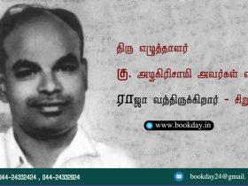 Ku. Alagirisami Short Story Raja Vanthirukkirar Synopsis written by Ramachandra Vaidyanath. Book Day Branch of Bharathi Puthakalayam.
