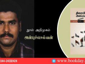 திரையின்றி அமையாது உலகு (தமிழ் சினிமாவின் சாதிய முகம்) | Kumarandas in Thiraiyindri Amaiyaathu Ulagu book review by Anbu Chelvan. Book day Website is Branch of Bharathi Puthakalayam