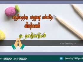 Literature Articles: Criticism is writing for what is written - dhananchezhiayan m. Book Day Branch of Bharathi Puthakalayam.