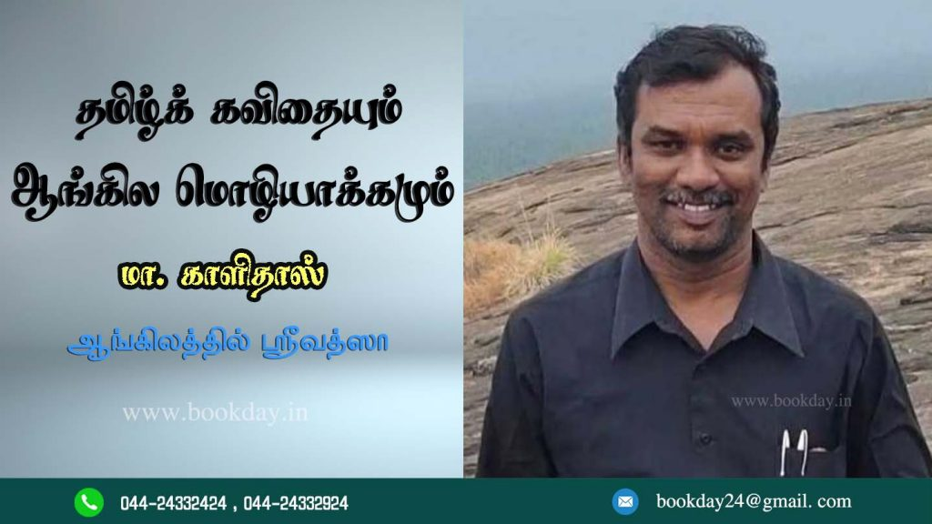 Ma. Kalidas Tamil Poetry Is to English Translation By Srivatsa - Book day is Branch of Bharathi Puthakalayam